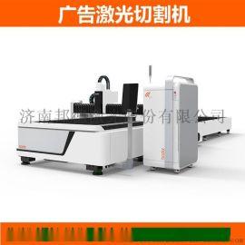 广告金属激光切割机 金属薄板激光切割机 数控小型光纤激光切割机
