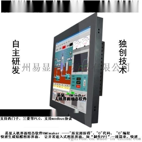 12.1寸串口屏 工業觸摸屏 嵌入式外殼 12寸觸摸屏 組態 人機界面