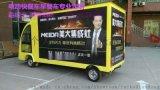 平遥LED电动广告车