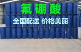 氟硼酸生產廠家 氟硼酸供應商價格 氟硼酸多少錢