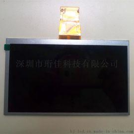 深圳厂家直销7寸TFT液晶显示屏 车载导航显示屏 普清高清可带触摸