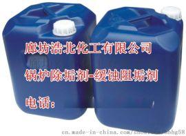除垢清洗剂和缓蚀阻垢剂的用途?