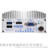 JHCTECH嵌入式迷你工控机PMI-3110,支持双显