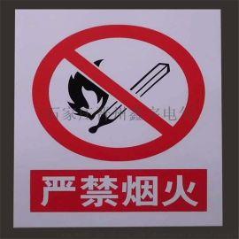 鑫宇PVC安全标示警示牌禁止安全标识标志标牌
