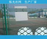 勾花护栏网 球场防护网 园林围网 菱形网养殖网