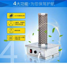 pht光氢离子空气消毒装置纳米光氢离子净化器