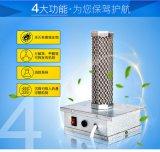 pht光氫離子空氣消毒裝置納米光氫離子淨化器