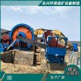 供应选矿设备.螺旋分级机、选矿摇床、选铅锌锡矿设备.