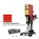 江阴超声波焊接机 江苏江阴超声波塑料焊接机