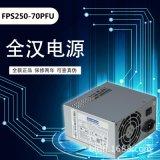 全汉300W电源/台式机电源/工控机电源/300W电脑电源