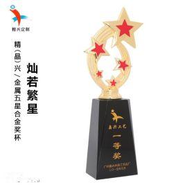 新款五角星合金水晶奖杯 公司评选订制企业年会奖杯