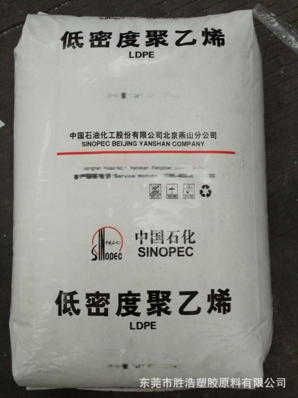LDPE 燕山石化 LD607 較柔軟的輕包裝膜 透明性熱封性 薄膜級