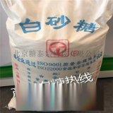廣西一級白砂糖厂家_QT牌白砂糖50kg/袋供应商