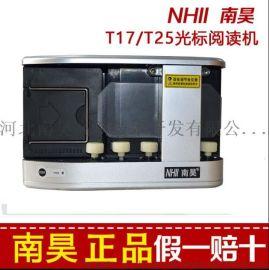 T25FSM光标阅卷机