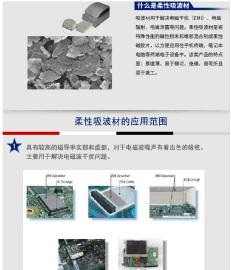 RFID电子标签专用吸波材料/吸波片,隔磁片专业供应商