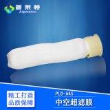 普莱顿净水器中空超滤膜PLD-A45反渗透滤芯