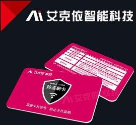 广州制作屏蔽模块/保护隐私智能卡/rfid屏蔽卡厂家艾克依科技
