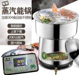 家用蒸汽火鍋桌海鮮蒸汽鍋上蒸下煮商用多功能桑拿鍋電蒸鍋