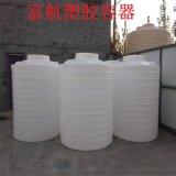 5立方加厚塑料水罐 PE滚塑大桶