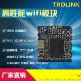 深圳串口wifi模块 RTL8188ETV模块
