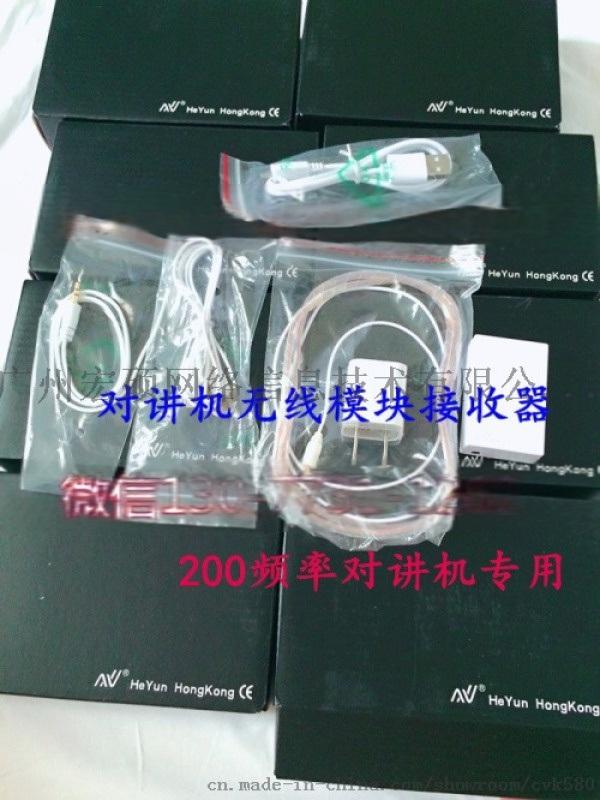 N12模組接收器100-200兆對講機模組接收器