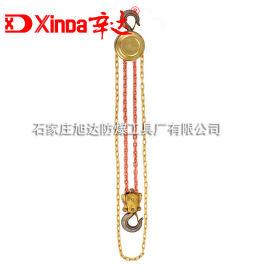 辛达防爆手拉葫芦(HSZ型)铜倒链