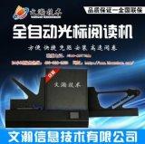 六盘水市光标阅读机规章维修  自动阅卷机售后服务