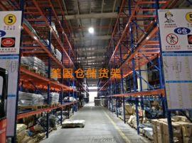 佛山货架厂重型承重架高位层架横梁式货架佛山货架厂