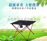 新款野餐摺疊桌椅鋁合金戶外桌椅套裝超輕休閒燒烤野營桌便捷式 舉報 本產品支持七天無理由退貨