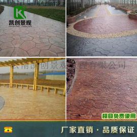 彩色水泥 彩色印花地面原材料 可包施工