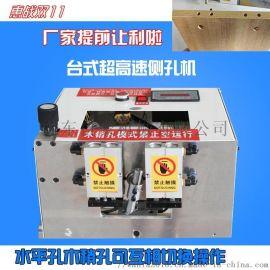 木工机械高速台式侧孔机板式家具钻孔机