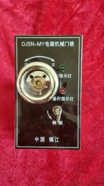 DJSN-MY(Z)电磁机械门锁