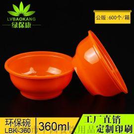 一次性碗带盖一次性饭盒 360ml透明外卖打包碗绿保康专业定制饭碗