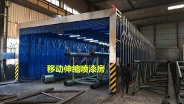 京茂环保型移动伸缩式喷漆房