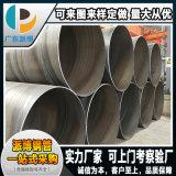 梅州清遠茂名東莞國標碳鋼螺旋管 Q235 Q345螺旋管加工定做可混批