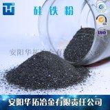 硅铁粉-专业生产优质硅铁粉_华拓冶金