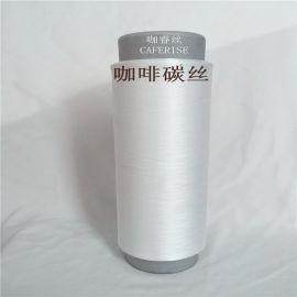 咖啡碳纤维、咖啡碳纱线、咖啡优质丝