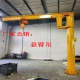 厂家定制吊重2T立柱式悬臂吊型号齐全长期销售