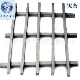 铌条 99.95%金属铌条可订制 熔炼金属超导材料