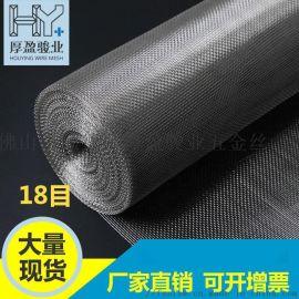 现货金属丝编织网食品过滤网钢丝网18目304不锈钢网生产厂家