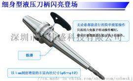 日本BT40液压强力刀柄NT