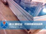山东信义通5454镜面铝板厂家
