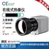 德国optris PI 450红外热成像仪、高精度热像仪