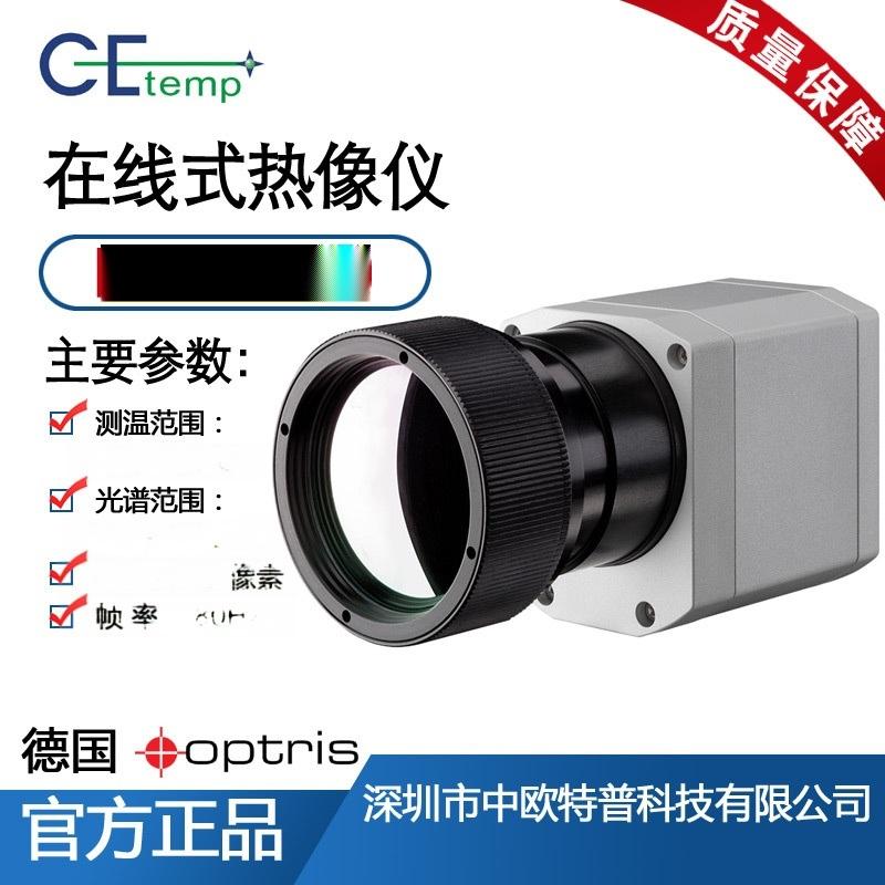 德國optris PI 450紅外熱成像儀、高精度熱像儀
