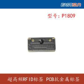 固定资产管理PCB材质RFID超高频抗金属电子标签
