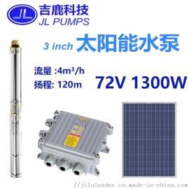 微型家用不锈钢光伏水泵深井潜水泵直流太阳能水泵