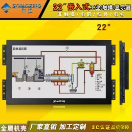 松佐21.5寸22寸工业显示器嵌入式触控触摸显示屏