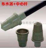 中心杆布水器活性炭树脂罐子配件