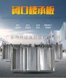 YXB65-170-510閉口樓承板廠家