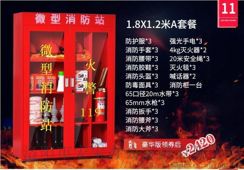 森林防火器材柜|厂家定制灭火安全柜